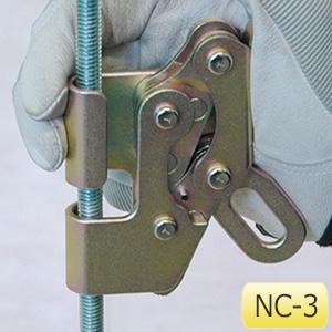 特殊墜落防止装置 ねじクランプ NC−3