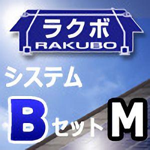 ラクボ システムBセット M (ラクボフック基本1人用)
