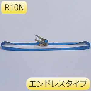 荷締具 テザック ラッシングベルト R−10−N 25mm×4m (全長)