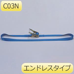 荷締具 テザック ラッシングベルト C−03−N 25mm×4m (全長)