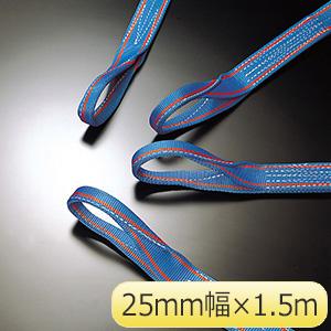 玉掛用吊ベルト ブルースリング 25mm幅×1.5m