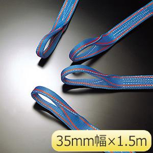 玉掛用吊ベルト ブルースリング 35mm幅×1.5m
