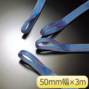 玉掛用吊ベルト ブルースリング 50mm幅×3m