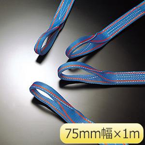 玉掛用吊ベルト ブルースリング 75mm幅×1m