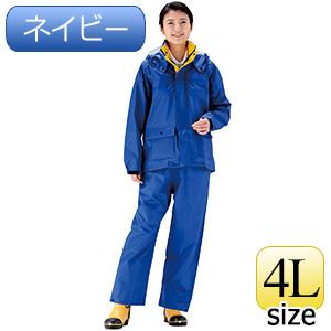 雨衣 フィールドスーツ A−419A ネイビー 4L