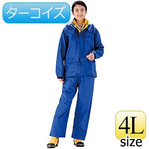 雨衣 フィールドスーツ A−419A ターコイズ 4L