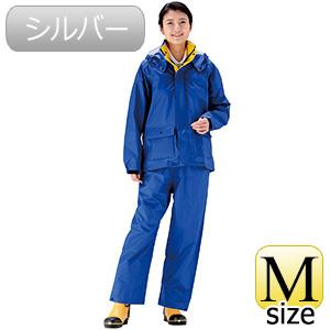 雨衣 フィールドスーツ A−419A シルバー M