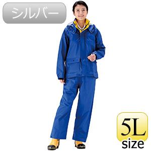 雨衣 フィールドスーツ A−419A シルバー 5L