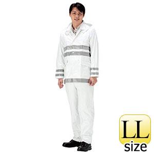 雨衣 夜間作業用 クールコート (夜光雨衣) 白 LL