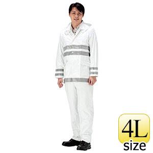 雨衣 夜間作業用 クールコート (夜光雨衣) 白 4L