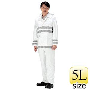 雨衣 夜間作業用 クールコート (夜光雨衣) 白 5L