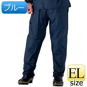雨衣 オーバーズボン ブルー EL