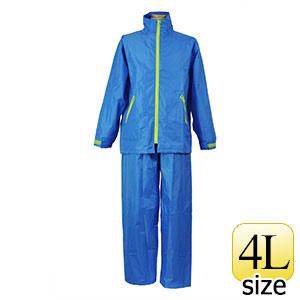 レインスーツ イージーレイン EZ−55 ブルー 4L