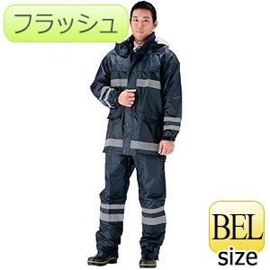 夜間作業用レインウェア 安全レイン FS−6000 フラッシュ BEL