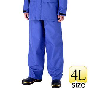 レインベルデN(R) ゴアテックス(R) 標準仕様 下衣 ロイヤルブルー 4L