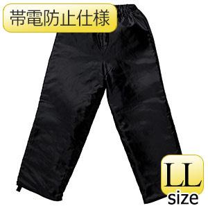 レインベルデN(R) 帯電防止仕様 雨衣 防寒用インナー 下衣 LL