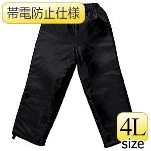 レインベルデN(R) 帯電防止仕様 雨衣 防寒用インナー 下衣 4L