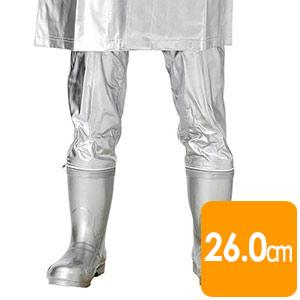 アルミ防火衣 AC−6A型長靴 26.0cm