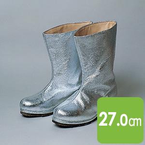 耐熱保護具 アルミ半長靴 27.0cm