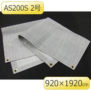 溶接溶断火花防護シート AS200S 2号 920×1920mm