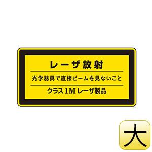 JISレーザー標識 レーザC−1M 大 レーザー放射 027110