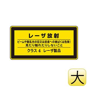 JISレーザー標識 レーザC−4 大 レーザー放射 027116