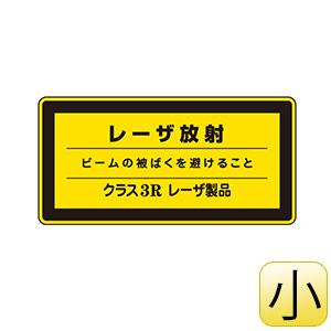 JISレーザー標識 レーザC−3R 小 レーザー放射 027315