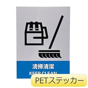 JISHA標識 JH−10S 清掃清潔 029110