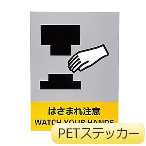 JISHA安全作業主任者の職務標識 JH−26S はさまれ注意 029126