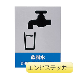 JISHA標識 JH−36S 飲料水 029136