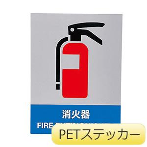 JIS安全標識 JH−37S 消火器 (5枚1組) 029137