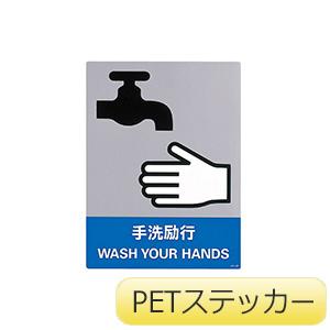 JISHA標識 JH−42S 手洗励行 029142