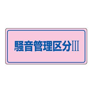 騒音管理標識 騒音−103 030103 騒音管理区分�V