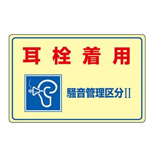 騒音管理標識 騒音−201 030201 耳栓着用