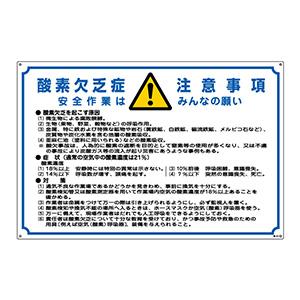 酸欠関係標識板 酸−201 酸素欠乏症注意事項 031201