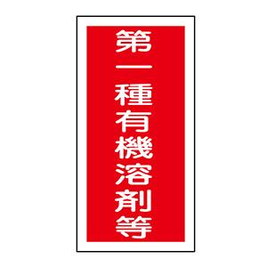 有機溶剤関係表示板 有機E (10枚1組) 032005