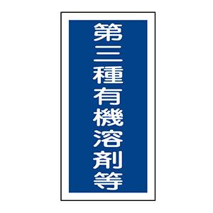 有機溶剤関係表示板 有機G (10枚1組) 032007