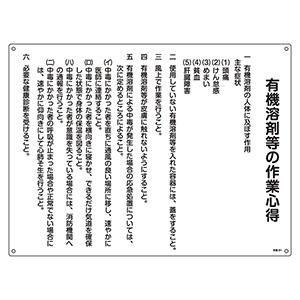 有機溶剤作業の心得標識 有機8H 032018