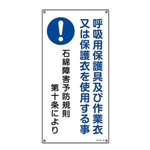 アスベスト関係標識板 アスベスト−18 033018 呼吸用保護具及び作業衣…