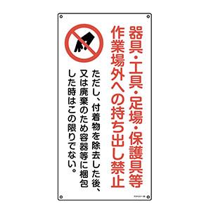 アスベスト関係標識板 アスベスト−20 033020 器具・工具・足場・保護具…