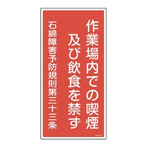アスベスト関係標識板 アスベスト−23 033023 作業場内での喫煙及び飲食…