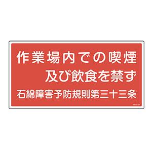 アスベスト関係標識板 アスベスト−24 033024 作業場内での喫煙及び飲食…