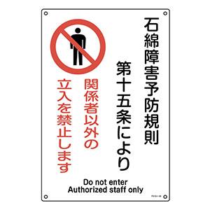 アスベスト関係標識板 アスベスト−25 033025 石綿障害予防規則第十五条…