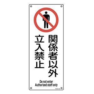 アスベスト関係標識板 アスベスト−26 033026 関係者以外立入禁止