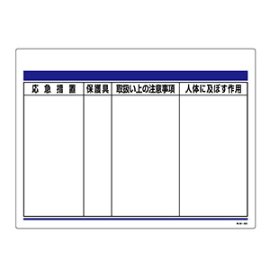 化学物質関係標識 特38−300 035300