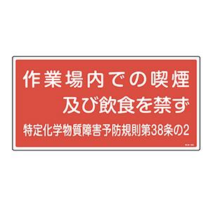 化学物質関係標識 特38−402 035402 作業場内での喫煙及び飲食を禁ず