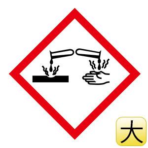 化学物質関係標識板 GHS−4(大) 腐食性 5枚1組 037104