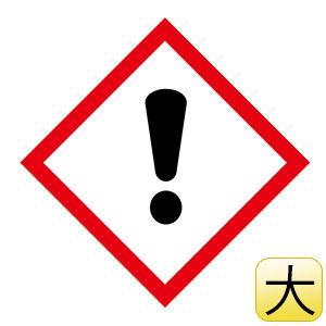 化学物質関係標識板 GHS−7(大) 感嘆符 5枚1組 037107
