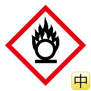化学物質関係標識板 GHS−2(中) 円上の炎 5枚1組 037202
