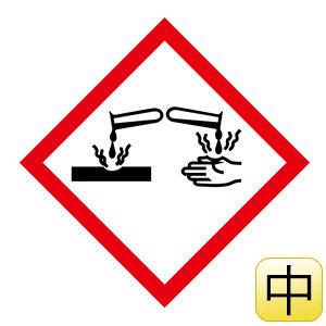 化学物質関係標識板 GHS−4(中) 腐食性 5枚1組 037204